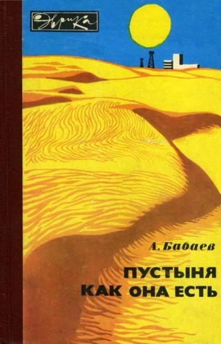 Пустыня как она есть