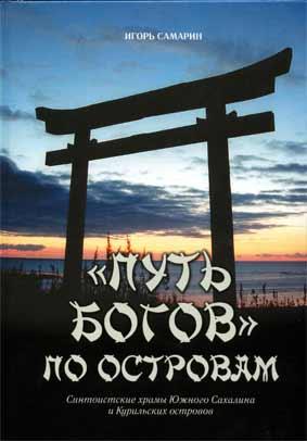"""""""Путь богов"""" по островам. Синтоистские храмы Южного Сахалина и Курильских островов."""