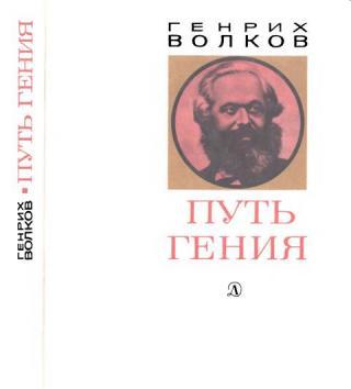 Путь гения. Становление личности и мировоззрения Карла Маркса