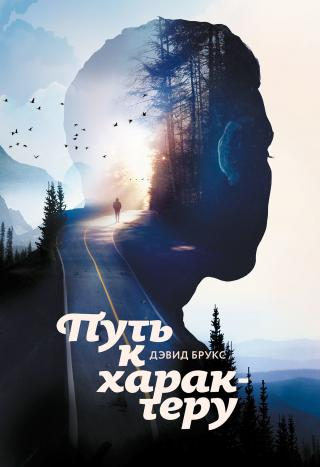 Путь к характеру