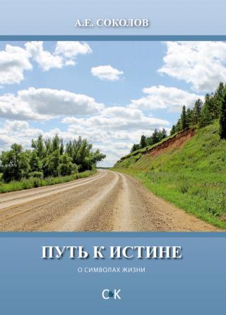 Путь к истине (о символах жизни)