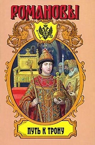 Путь к трону: Историческое исследование