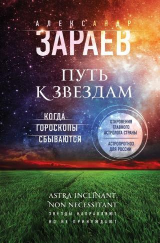 put-k-zvezdam-kogda-goroskopy-sbyvayutsy