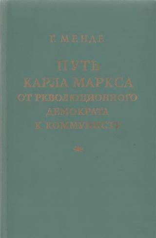 Путь Карла Маркса от революционного демократа к коммунисту
