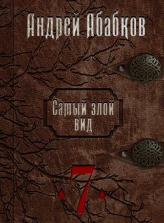 Путь крови [СИ]