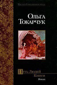 Путь Людей Книги