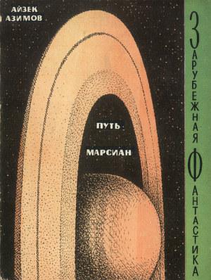 Путь марсиан [Сборник]