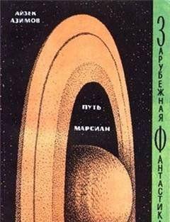 Путь марсиан (сборник)