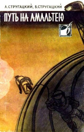 Путь на Амальтею [Повесть и рассказы (Фейковая компиляция)]