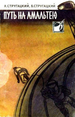 Путь на Амальтею (сборник)