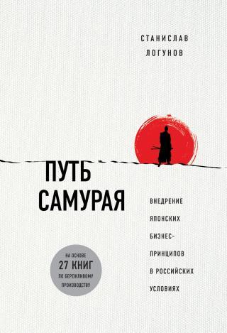 Путь самурая. Внедрение японских бизнес-принципов в российских реалиях