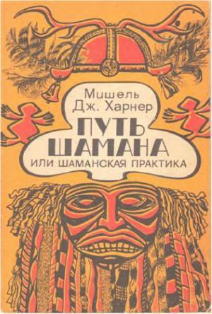 Путь шамана или Шаманская практика Руководство по обретению силы и целительству