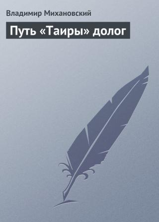 Путь «Таиры» долог