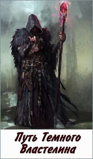 Путь Темного Властелина