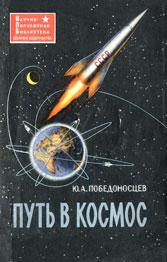 Путь в космос