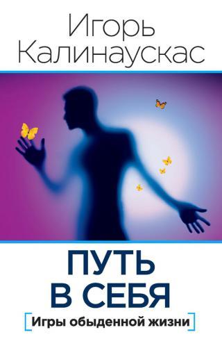 Путь в себя. Игры обыденной жизни (сборник)