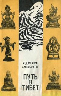 Путь в Тибет