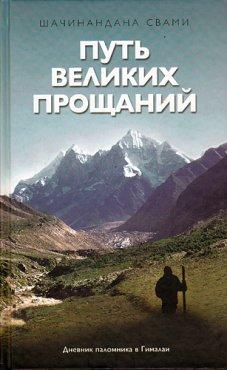Путь великих прощаний [Дневник паломника в Гималаи]