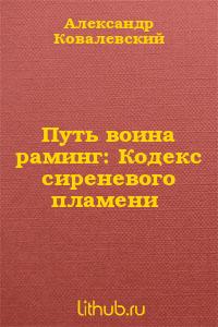 Путь воина раминг: Кодекс сиреневого пламени