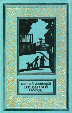 Путаный след(изд.1970)