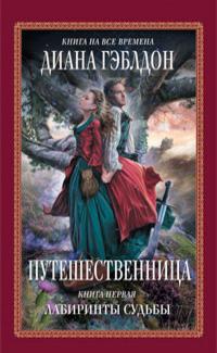 Путешественница Книга 1. Лабиринты судьбы