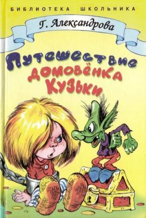 Путешествие домовёнка Кузьки