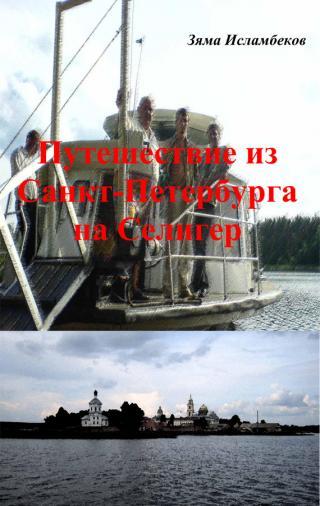 Путешествие из Санкт-Петербурга на Селигер