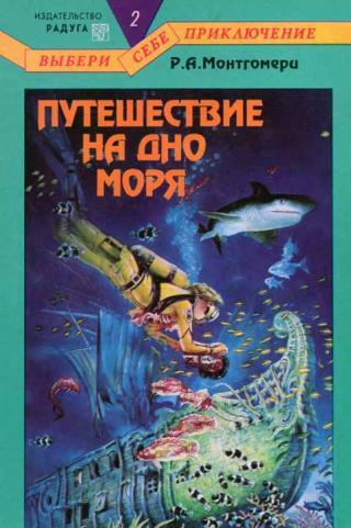 Путешествие на дно моря