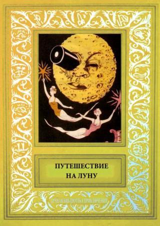 Путешествие на Луну [Сборник рисованных историй французских авторов начала 20-века.]