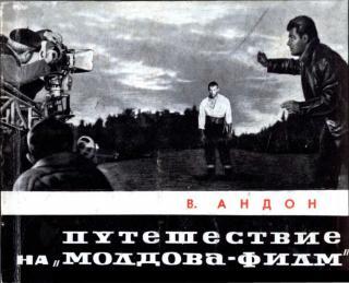 Путешествие на ''Молдова-филм''