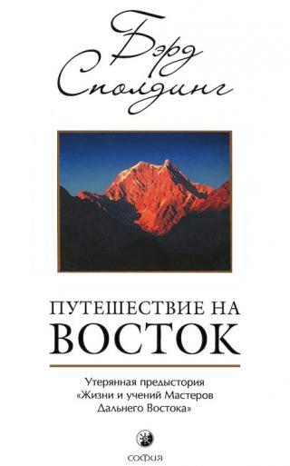 Путешествие на Восток: Утерянная предыстория «Жизни и учений Мастеров Дальнего Востока»
