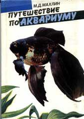 Путешествие по аквариуму