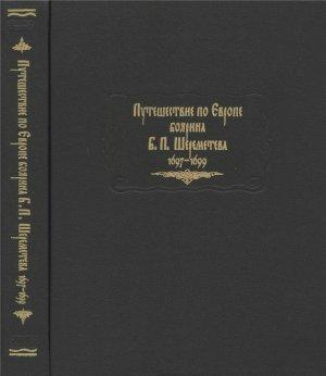 Путешествие по Европе боярина Б.П. Шереметева 1697-1699