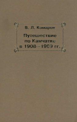 Путешествие по Камчатке в 1908--1909 гг.