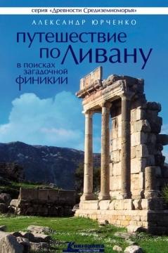 Путешествие по Ливану. В поисках загадочной Финикии