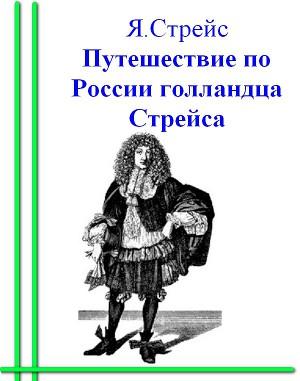 Путешествие по России голландца Стрейса