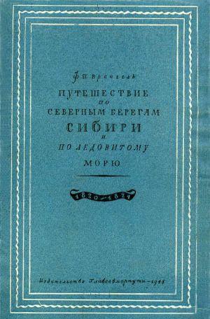 Путешествие по северным берегам Сибири и по Ледовитому морю