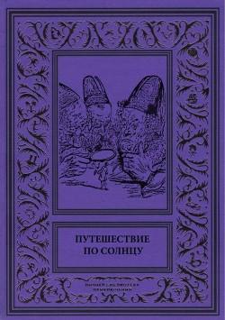 Путешествие по солнцу (Русская фантастическая проза первой половины XIX века.)