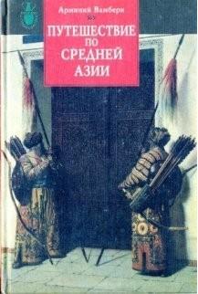 Путешествие по Средней Азии