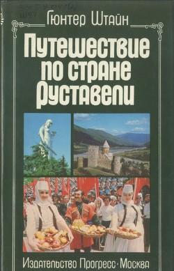 Путешествие по стране Руставели (Я знаю Грузию)