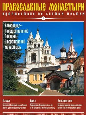 Путешествие по святым местам. Богородице-Рождественский Саввино-Сторожевский монастырь