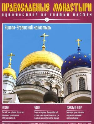 Путешествие по святым местам. Николо-Угрешский монастырь