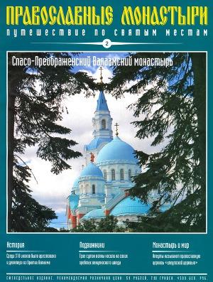 Путешествие по святым местам. Спасо-Преображенский Валаамский монастырь