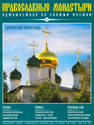 Путешествие по святым местам. Сретенский монастырь