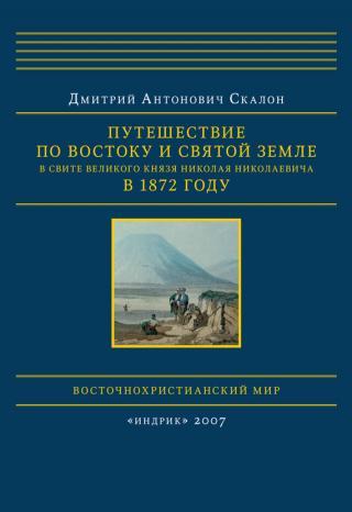 Путешествие по Востоку и Святой Земле в свите великого князя Николая Николаевича в 1872 году