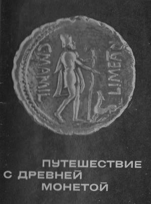 Путешествие с древней монетой