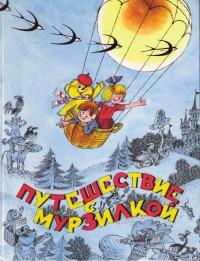 Путешествие с Мурзилкой