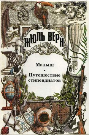 Путешествие стипендиатов [издательство Ладомир]