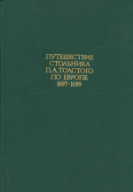 Путешествие стольника П. А. Толстого по Европе. 1697—1699