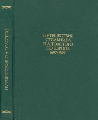Путешествие стольника П. А.Толстого по Европе. 1697-1699